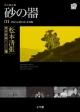 松本清張傑作映画ベスト10<永久保存版> 砂の器 (1)