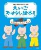 えいごおはなし絵本 日本と世界のおはなし8話(2)