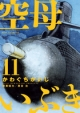空母いぶき(11)