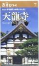 古寺をゆく 天龍寺 (7)
