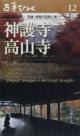 古寺をゆく 神護寺・高山寺 (12)