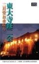 東大寺修二会:二月堂お水取り 古寺をゆくスペシャル