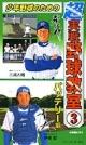 少年野球のための超実践野球教室 バッテリー編 (3)