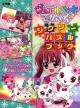 ジュエルペット てぃんくる☆ ジグソーパズルブック