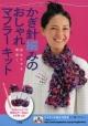 かぎ針編みのおしゃれマフラーキット 初めてでも簡単! くさり編みと こま編みだけでできる!