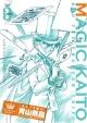 まじっく快斗~TREASURED EDITION~<特装版> DVD付 (3)