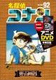名探偵コナン<限定版> DVD付き(92)