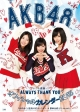 AKB48グループ オフィシャルカレンダー 2015