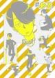 究極超人あ〜る完全版BOX(1)