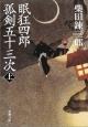 眠狂四郎孤剣五十三次(上)
