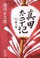 真田太平記 関ヶ原 (7)