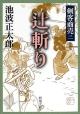 剣客商売 辻斬り (2)
