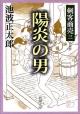 剣客商売 陽炎の男 (3)