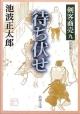 剣客商売 待ち伏せ (9)