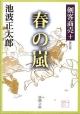 剣客商売 春の嵐 (10)
