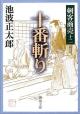 剣客商売 十番斬り (12)