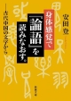 古代感覚で『論語』を読みなおす。 古代中国の文字から