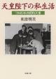 天皇陛下の私生活 1945年の昭和天皇
