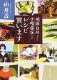 祇園白川 小堀商店 レシピ買います