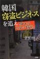 韓国窃盗ビジネスを追え 狙われる日本の「国宝」
