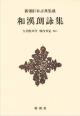 和漢朗詠集 新潮日本古典集成<新装版>