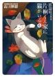 片桐くん家に猫がいる (6)