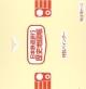 日本鉄道旅行 歴史地図帳 特製バインダー