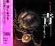 青いガーネット [新潮CD] シャーロック・ホームズ