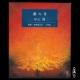雁の寺 [新潮CD]