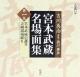 宮本武蔵名場面集 〔新潮CD〕 (1)