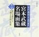 宮本武蔵名場面集 〔新潮CD〕 (2)