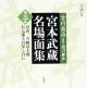 宮本武蔵名場面集 [新潮CD] (3)