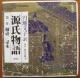 円地文子訳源氏物語 桐壷/帚木 新潮CD (1)