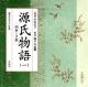 源氏物語 桐壷~夕顔 新潮CD (1)