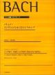 バッハ インヴェンションとシンフォニア バッハ演奏へのアプローチ