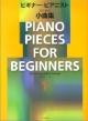 ビギナー・ピアニストのための小曲集(1)
