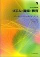リズムと音楽と教育 リトミック論文集