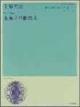 千原英喜/男声合唱のための「東海道中膝栗毛」