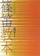やさしく学べる篠笛教本 中級編