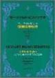 モーツァルト・ピアノソナタ 形式の分析による演奏の手引き