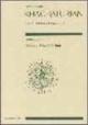ハチャトゥリャン ヴァレンシアの未亡人組曲