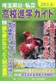 埼玉県公・私立 高校進学ガイド 2014