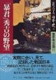完訳フロイス日本史 「暴君」秀吉の野望 5(豊臣秀吉篇 2)