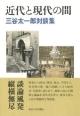近代と現代の間 三谷太一郎対談集