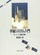宇宙システム入門<オンデマンド版> ロケット・人工衛星の運動