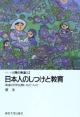 日本人のしつけと教育<OD版> シリーズ人間の発達 発達の日米比較にもとづいて