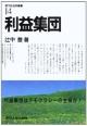 利益集団<OD版> (14)