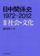 日中関係史 1972-2012 社会・文化 (3)