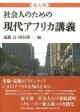 東大塾 社会人のための現代アフリカ講義