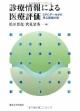 診療情報による医療評価 DPCデータから見る医療の質